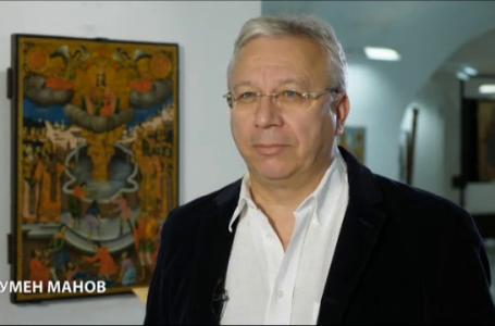 Румен Манов: Трябва да съхраним на всяка цена нашата историческа памет