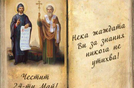 Д-р Емил Кабаиванов, кмет на община Карлово: Нека помним делото на първоучителите и предаваме на нашите деца искрата на просветлението и любовта към знанието