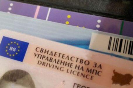 В Пещера задържаха мъж с фалшива шофьорска книжка