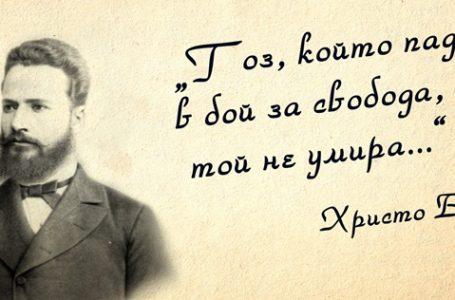 Днес почитаме подвига на Христо Ботев и загиналите за свободата на България
