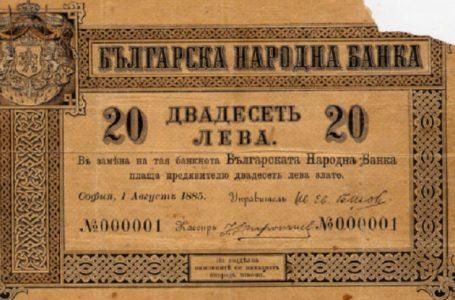 Българският лев навършва 141 години